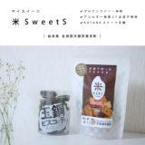 【各務原市】米SweetS(マイスイーツ)『グルテンフリー&アレルギーフリーにこだわった米粉スイーツ!』関市コラボ玉鋼ビスコッティ・クッキー・ラスク