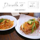 【岐阜市】Diciotto.18(ディチョット)『胚芽パン+細麺パスタの珍しいパスタサンドランチ』が美味しい!リーズナブル・人気・テラス席