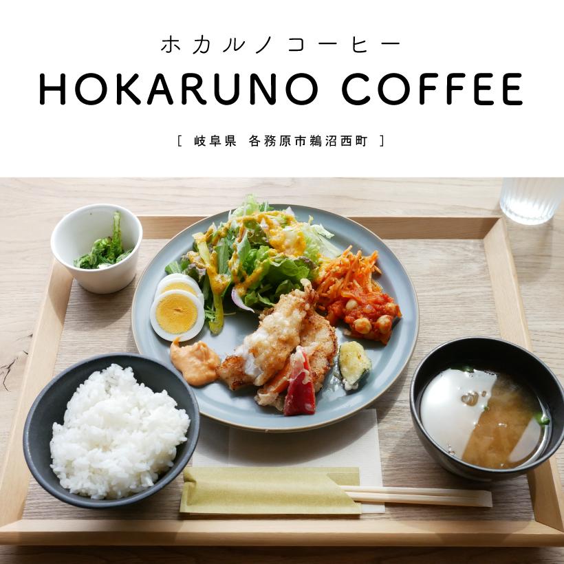 ホカルノコーヒー 岐阜カフェ 各務原 ランチ
