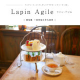 【一宮市】Lapin Agile(ラパン・アジル)アフタヌーンセットが豪華でボリューミー!「温かいプリンに驚き!」アンティークカフェ・リーズナブル