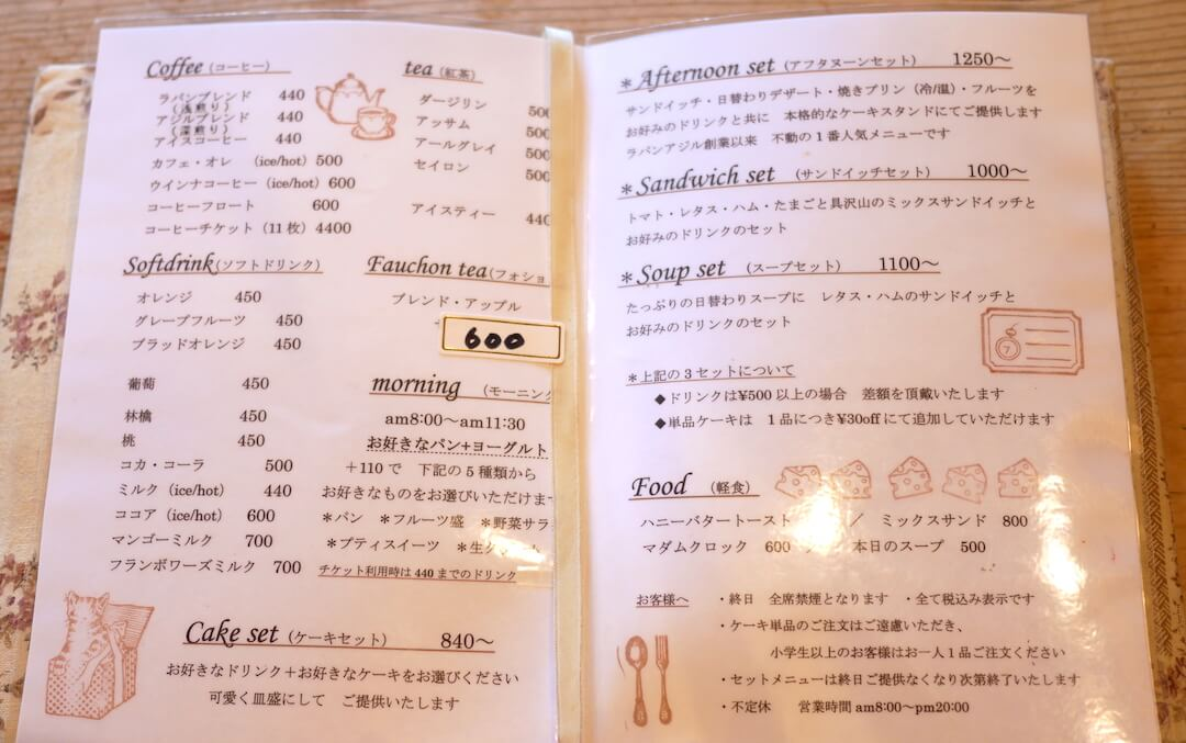 【一宮市】Lapin Agile(ラパン・アジル)アフタヌーンティーセット 愛知カフェ ランチ スイーツ