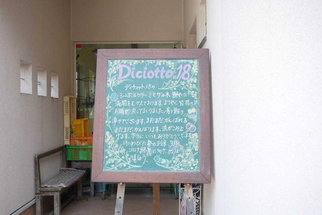 【岐阜市】Diciotto.18(ディチョット) 岐阜カフェ ランチ パスタ パン