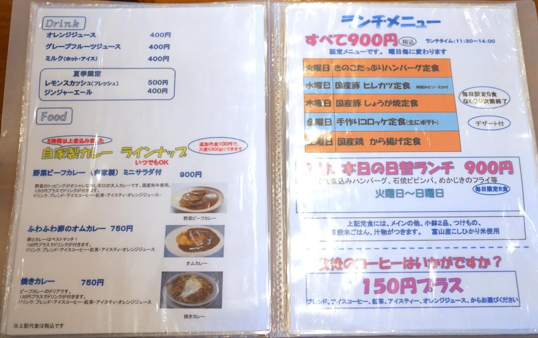 Tabi Cafe SACRA 大垣市 岐阜カフェ ランチ ビーフカレー グルメカフェ東海