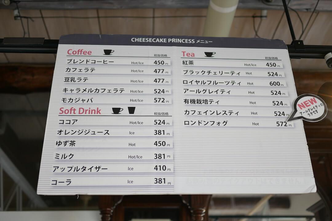 チーズケーキプリンセス 大垣市 岐阜カフェ スイーツ グルメカフェ東海