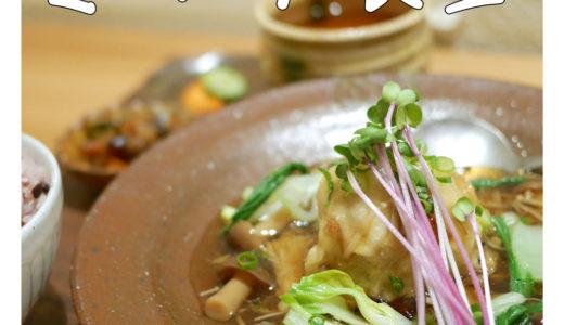 【岐阜市】ミツバチ食堂『無農薬野菜・自然調味料・ベジタリアン対応食』の健康ごはんランチ♪人気店