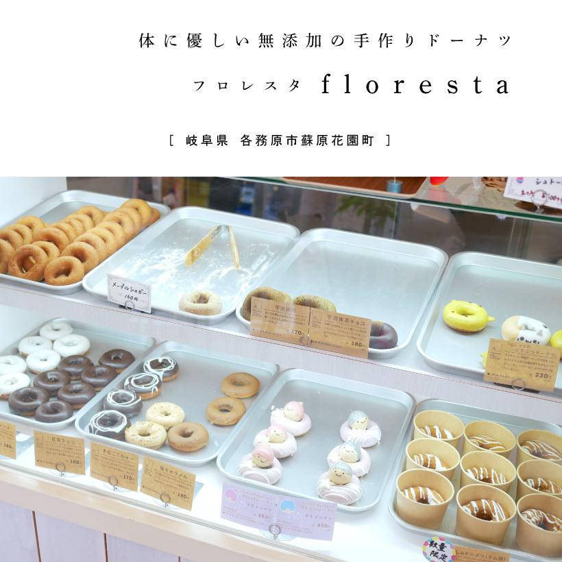 floresta(フロレスタ)イオンタウン各務原店 岐阜カフェ 無添加