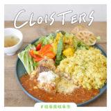 【岐阜市】CLOISTERS CAFE(クロイスターズ カフェ)グルテンフリーカレーや米粉パスタのランチが美味しい半地下モダンなオシャレカフェ♪