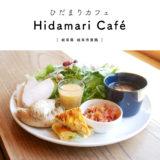 【岐阜市】Hidamari Café(ひだまりカフェ)ベーグルが人気のお店で「たっぷりサラダのベーグルランチ」平日限定ランチ5食!中庭・テラス席・キッズスペース