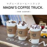 MAGNI'S COFFEE TRUCK. マグニーズコーヒートラック 名古屋カフェ