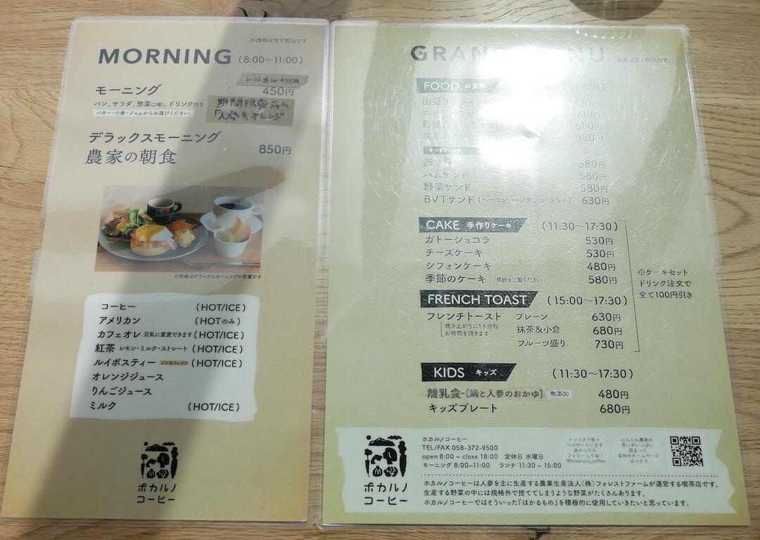 【各務原市】HOKARUNO COFFEE(ホカルノコーヒー)岐阜カフェ ランチ 農家 野菜 魚料理 パスタ