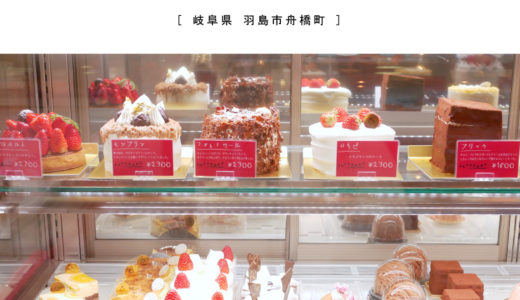 【羽島市】Patisserie Peu Connu(パティスリープーコニュ)可愛い外観と可愛いケーキが並ぶケーキ屋さん♪