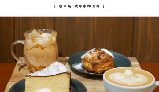 【岐阜市】cafe re:verb(リバーブ)『スペシャルティコーヒーと美味しいスイーツ』ジャズの流れる落ち着く空間・雑貨販売