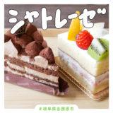 【各務原市】chateraise(シャトレーゼ) 岐阜 スイーツ ケーキ屋さん リーズナブル