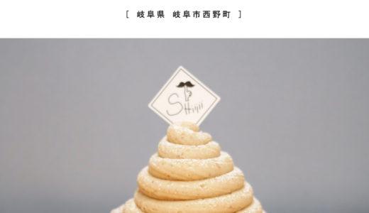 【岐阜市】patisserie SHiiiii(パティスリーシー)『2021年4月11日オープンのケーキ屋さん!』シンプルで品の良いケーキが並ぶ