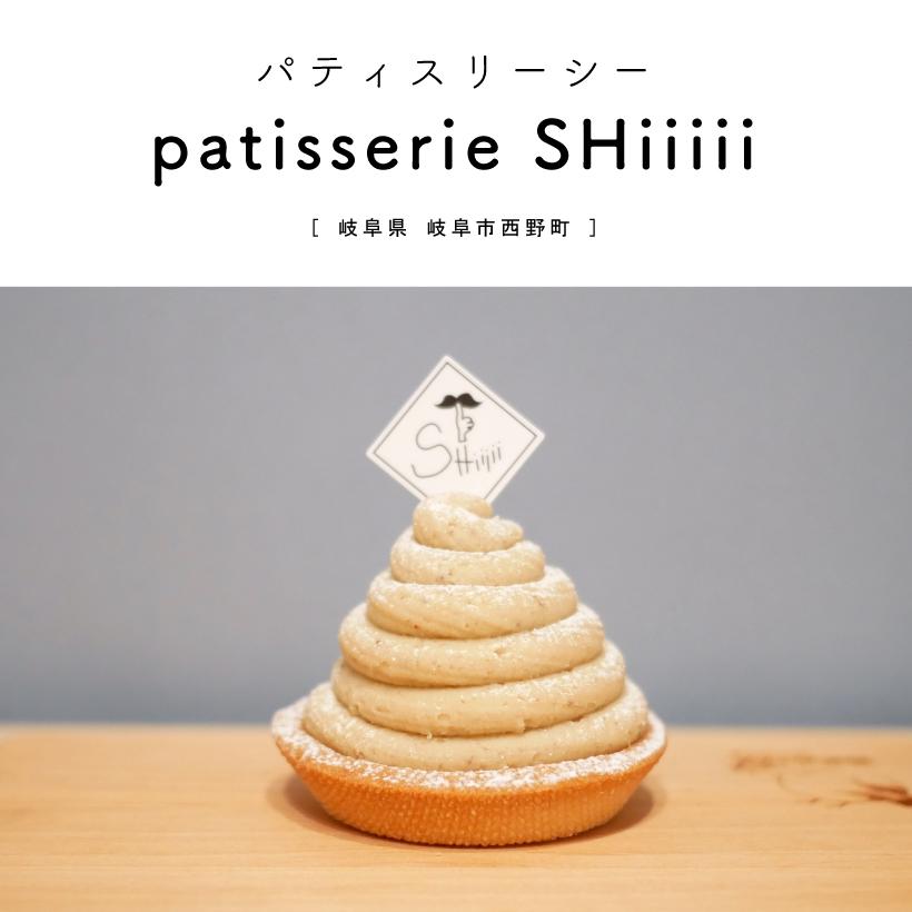 【岐阜市】patisserie SHiiiii(パティスリーシー) 岐阜カフェ 岐阜ケーキ屋 スイーツ巡り オープン