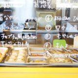 【岐阜市】QUICK DINER & MORE D.1996(クイックダイナーモア)アジアン食堂モチーフのおしゃカフェ!『お惣菜4種類選べるランチが美味しい』昭和プリンも美味しい