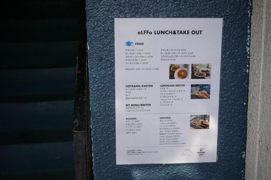 【岐阜市】CAFE&BAR aLFFo(アルフォ)岐阜カフェ ランチ チキン 岐阜駅 ヴィンテージ