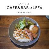 【岐阜市】CAFE&BAR aLFFo(アルフォ)ガッツリNY飯ランチ!アメリカンヴィンテージ系おしゃカフェ♪BAR・お酒