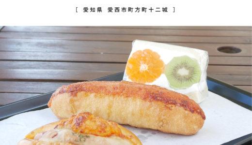 【愛西市】石窯パン工房bichette(ビシェット)芝生のお庭で遊べるパン屋さん♪ピクニック気分・テラス席