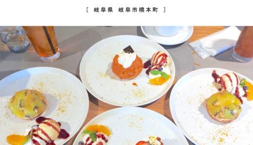 【岐阜市】はしもとパーラー『旬の果物を使ったフルーツタルトが美味しい!』広くてオシャレ・岐阜駅
