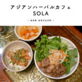 【岐阜市】アジアンハーバルカフェSOLA『本場のベトナムランチ・ブンチャー』ボリューミーで美味しい!米粉麺・アーユルヴェーダ・無添加