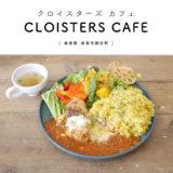 【岐阜市】CLOISTERS CAFE(クロイスターズ カフェ)
