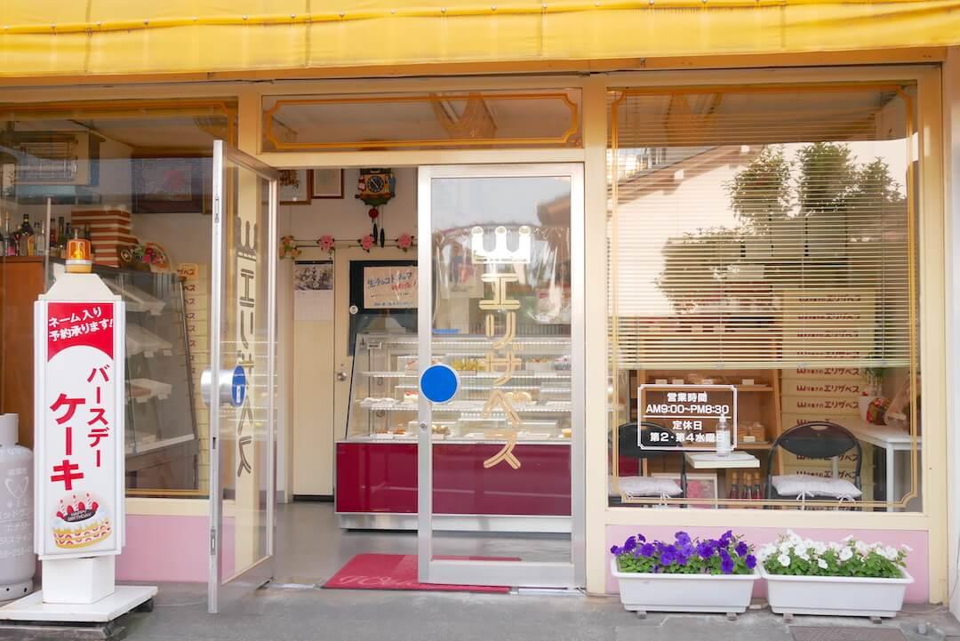 エリザベス洋菓子店 岐阜カフェ スイーツ ケーキ屋さん リーズナブル 瑞穂市
