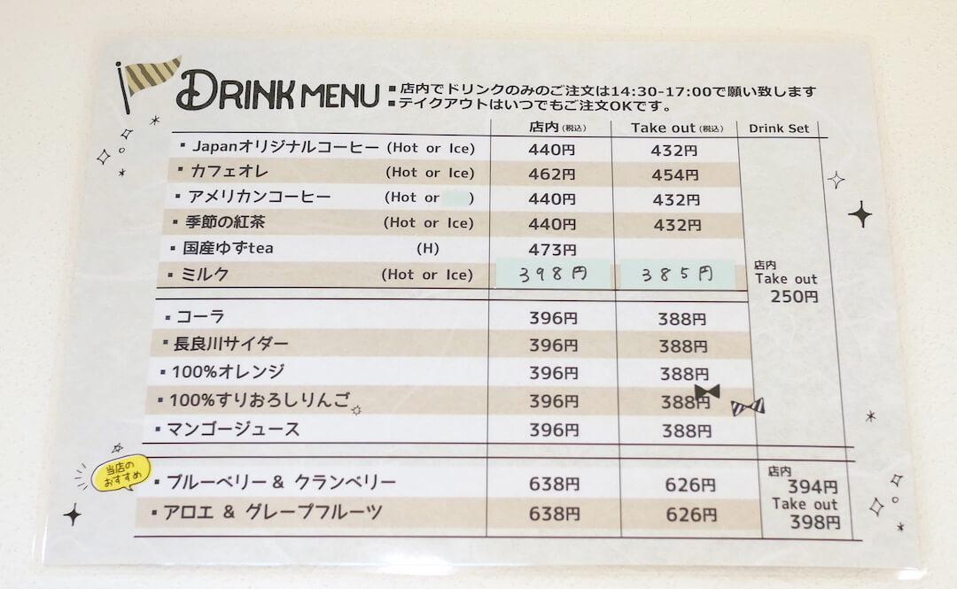 じゃぱんサンドイッチ 岐阜市 岐阜カフェ 萌え断 テイクアウト とんかつ フルーツサンド