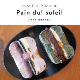 パン ドゥ ソレイユ (Pain du! soleil)岐阜カフェ パン屋さん 瑞穂市 ベーグル 萌え断