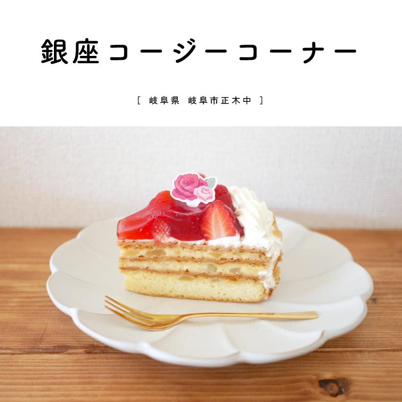 【岐阜市】銀座コージーコーナー マーサ 岐阜カフェ スイーツ ケーキ屋さん