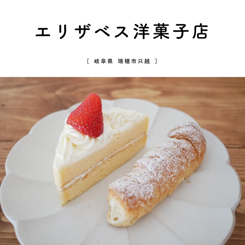 エリザベス洋菓子店 岐阜カフェ スイーツ ケーキ屋さん リーズナブル
