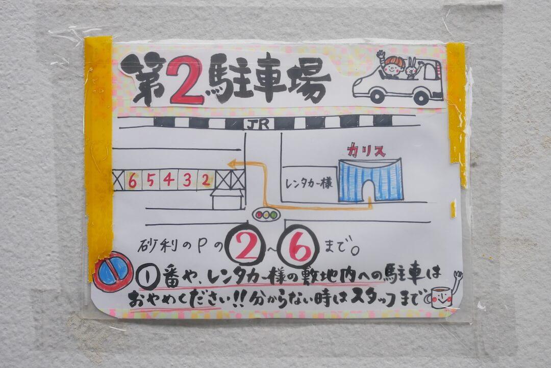 【羽島市】カフェカリス 岐阜カフェ モーニング パン 羽島駅
