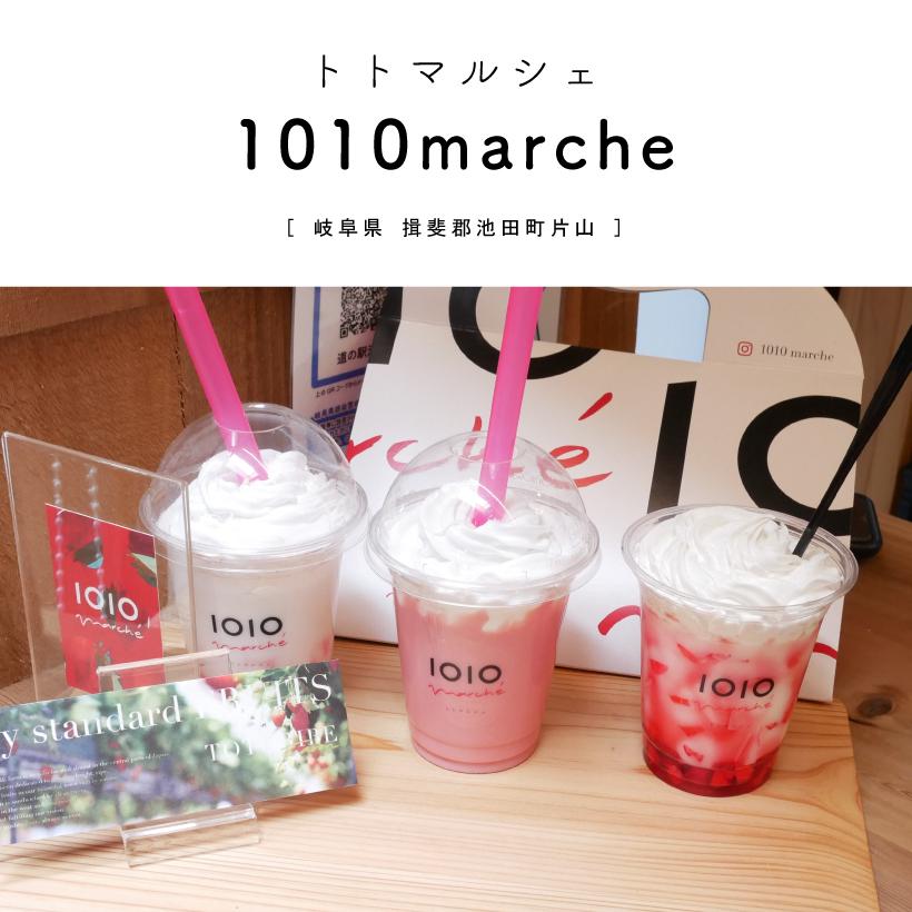 1010マルシェ岐阜店 いちご カフェ スイーツ 池田温泉 道の駅