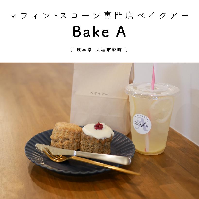 マフィン スコーン専門店 Bake A 岐阜カフェ スイーツ 大垣市