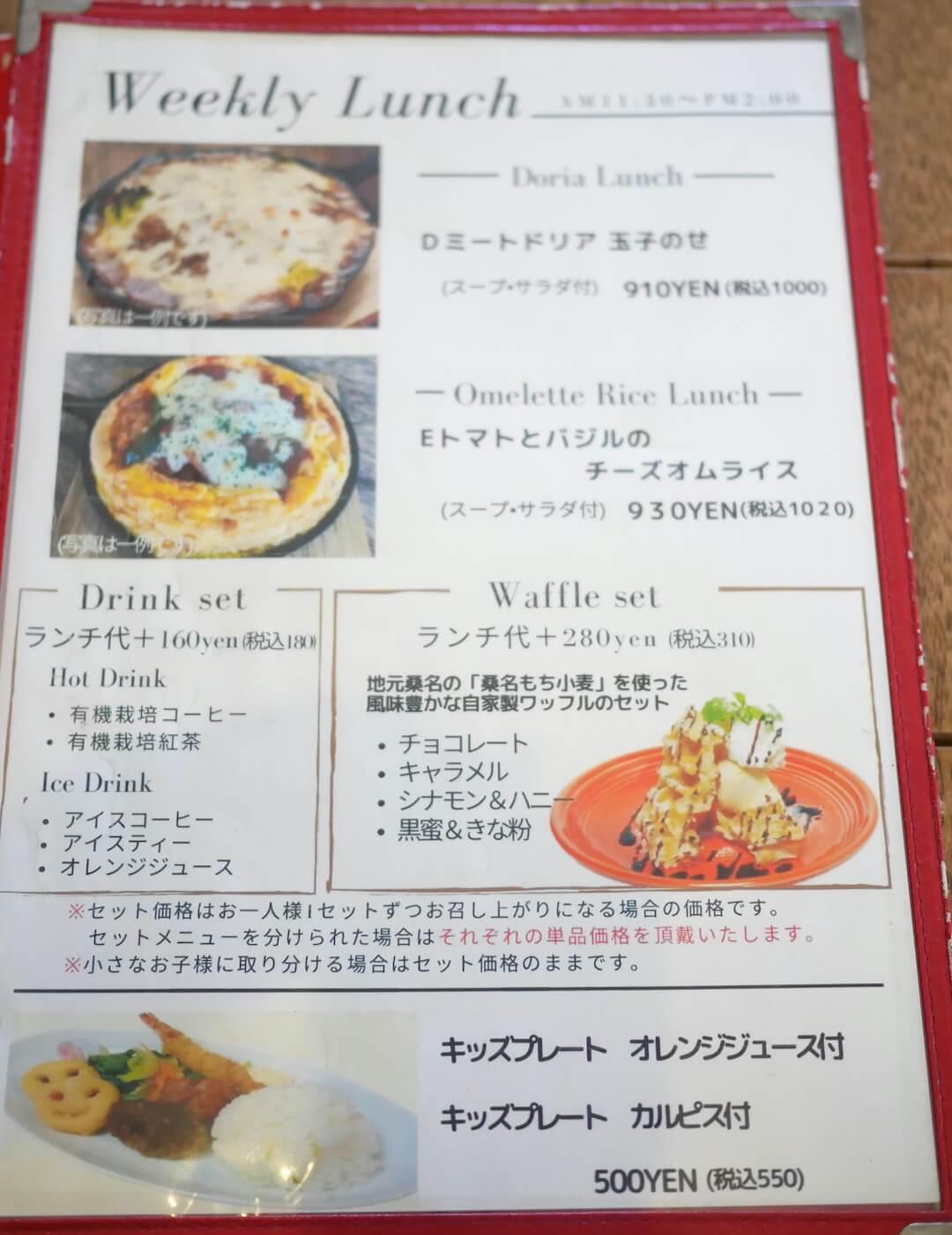 ブランラパン 三重県桑名市 カフェ ランチ ハンバーグ