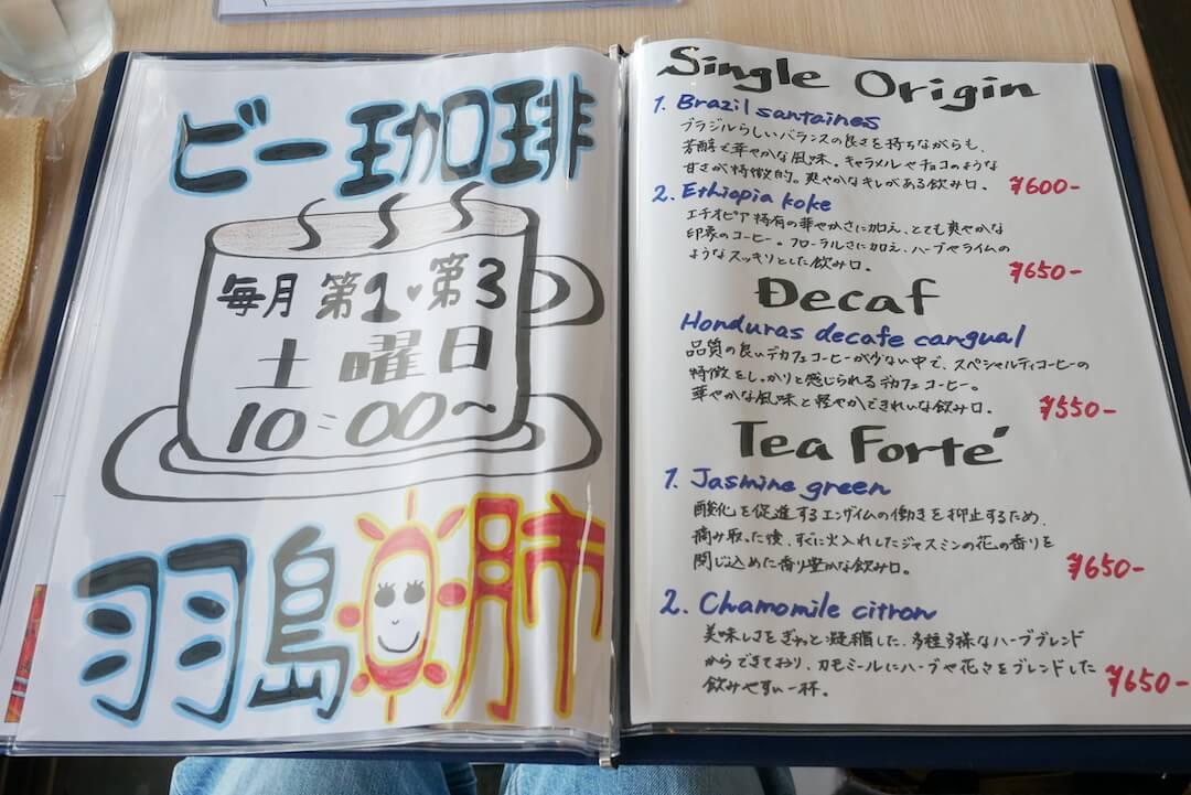 ビー珈琲 岐阜カフェ 羽島市 韓国風ヤンニョムチキン ランチ