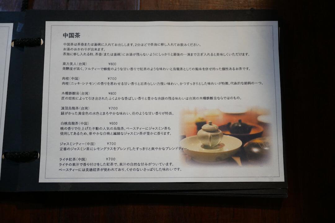 カフェギャラリー水の音 岐阜カフェ 岐阜市 古民家 スイーツ ケーキ 癒し アート