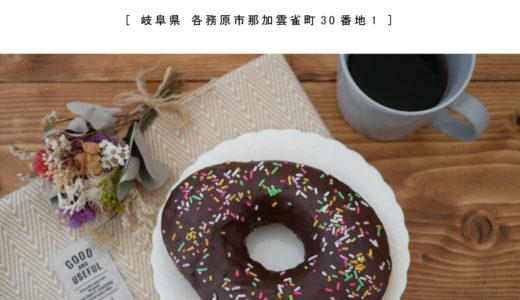 【各務原市】ESPRIT(エスプリ)どれも個性的なパンが売り!『お顔サイズのドーナツをご紹介』(常連)キッズに嬉しい仕掛けも!?