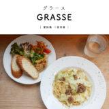 【一宮市】GRASSE(グラース )1階雑貨屋さん・2階おしゃカフェ空間でランチを満喫♪DIY&アート系