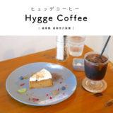 【岐阜市】Hygge Coffee(ヒュッゲコーヒー)オシャレカフェで味わう、自家焙煎コーヒーとキャロットケーキが絶品♪夜カフェOK