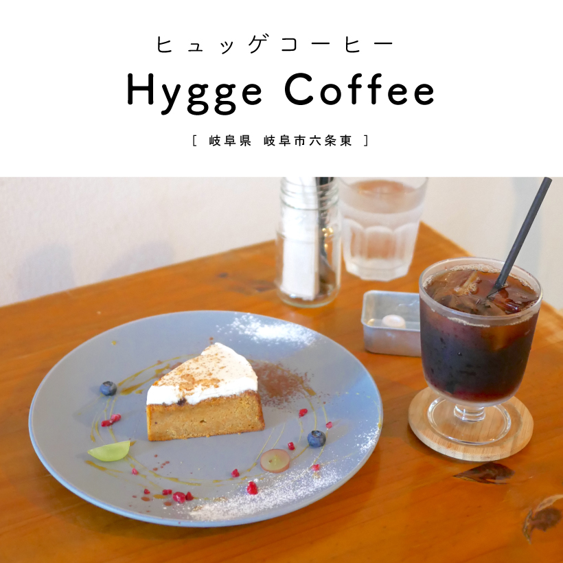 ヒュッゲコーヒー 岐阜市 カフェ 珈琲 ケーキ スイーツ おやつ