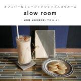【岐阜市】カフェバー&ミュージックショップslow room(スロウ ルーム)しっとり音楽が流れる雰囲気GOODな大人カフェ!フードも豊富・DJブース・レコード・アート
