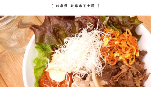 【2018.2.28閉店】岐阜市:BUTCHER  GRILL & MEAT STORE 焼肉ランチ!肉丼ランチ!をお洒落なカフェで。