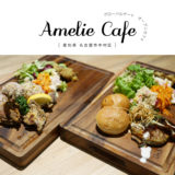 【名古屋市】 Amelie Cafe(アメリカフェ) 手作りデリが日替わりで楽しめる&テイクアウトもOK inグローバルゲート