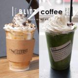 【岐阜市】BLITZ coffee(ブリッツコーヒー)洒落たコーヒースタンドで定番からおやつまでテイクアウト