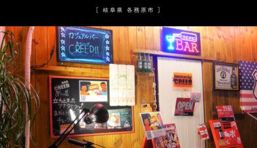 【各務原市】American Bar CREED(クリード)深夜3時まで営業アメリカンBAR!20代・30代が集まる飲み屋