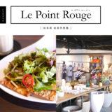 【岐阜市】Le Point Rouge(ルポワンルージュ) パリのお洒落なカフェ!スイーツ・パン屋・雑貨を楽しむ。