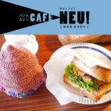 【多治見市】CAFE NEU!(カフェノイ)自家製天然酵母パンとカレーと雑貨のレトロなお洒落カフェ