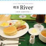 【名古屋市】喫茶River(リバー)レトロ可愛いを楽しめる喫茶でホットケーキランチ in ホリエビル