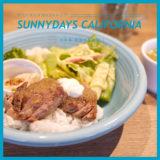 【岐阜市】SUNNYDAYS CALIFORNIA カリフォルニア西海岸風!玉宮のお洒落なカフェでお肉ランチをいただく。